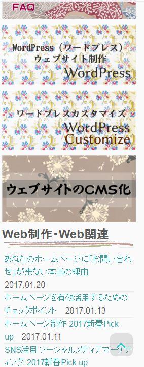 WordPressサイト サイドバー