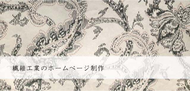 繊維工業のホームページ制作