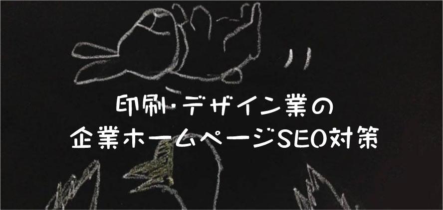 印刷・デザイン企業ホームページSEO対策