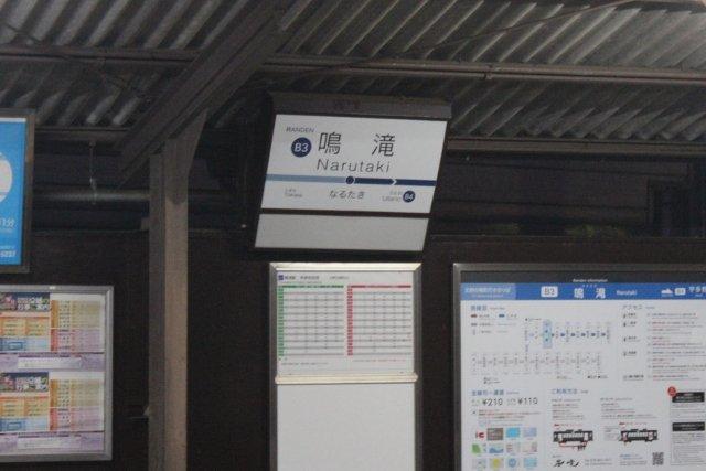 鳴滝駅 京都市右京区
