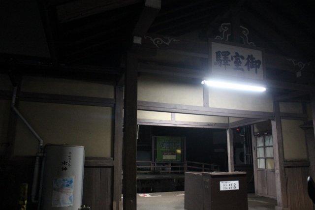 御室仁和寺駅 入口