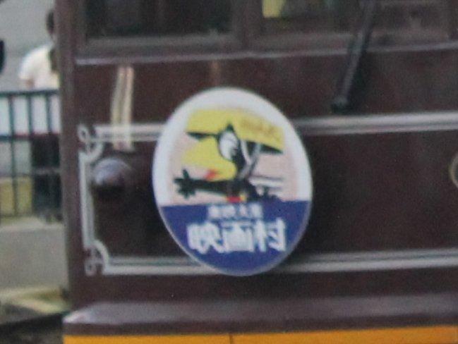 京福の「かちん太」