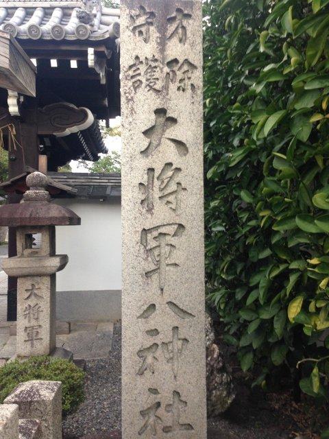 大将軍八神社の入口