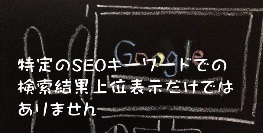 Webコンサルティング(SEO)特定SEOキーワード 検索結果上位表示