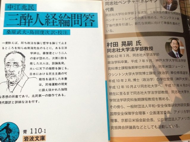 中江兆民 三酔人経綸問答