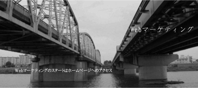 Webマーケティングのスタートはホームページへのアクセス