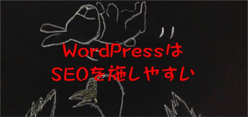 WordPressのメリット SEOを施しやすい