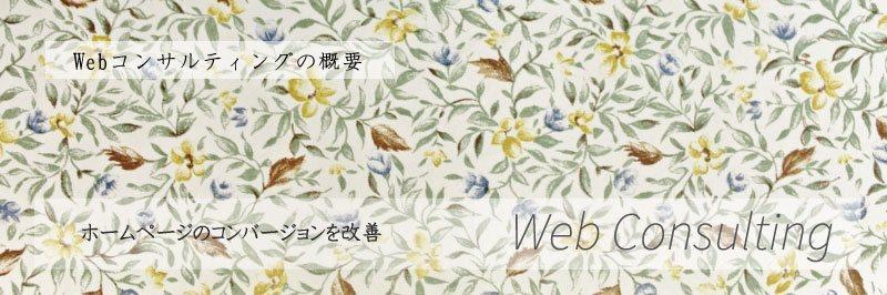 Webコンサルティング ホームページのコンバージョンを改善