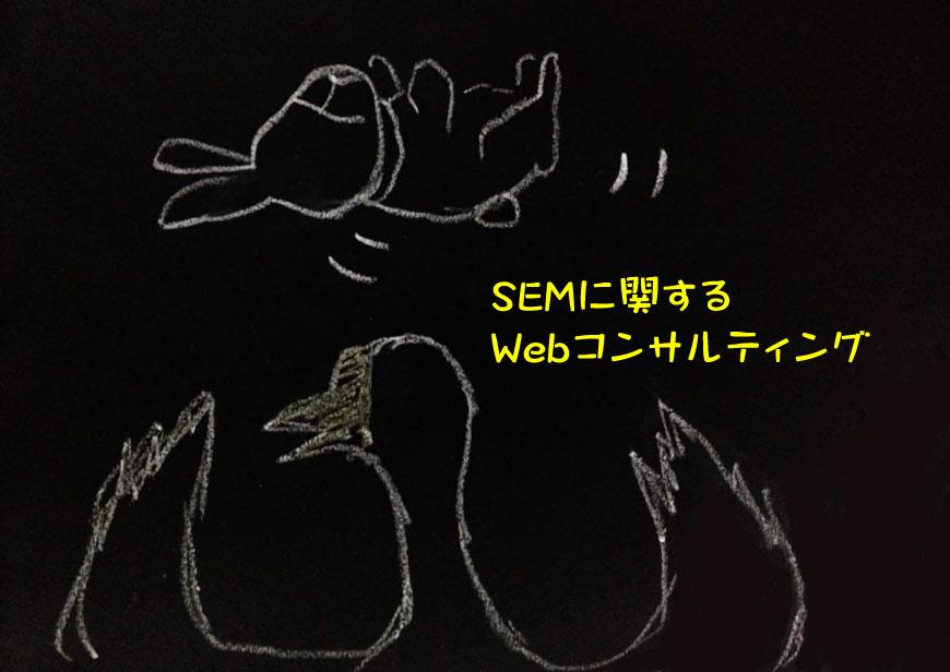 SEMに関するWebコンサルティング