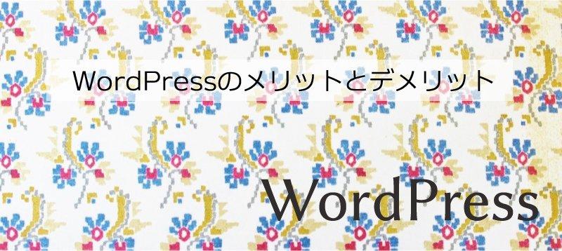 WordPressのメリットとデメリット