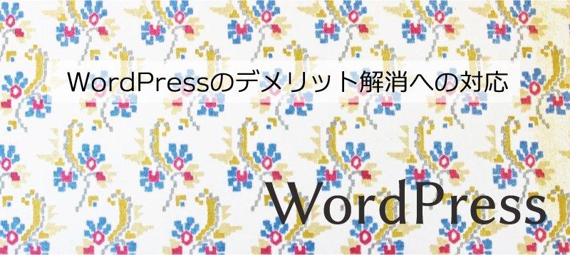 WordPressのデメリット解消への対応