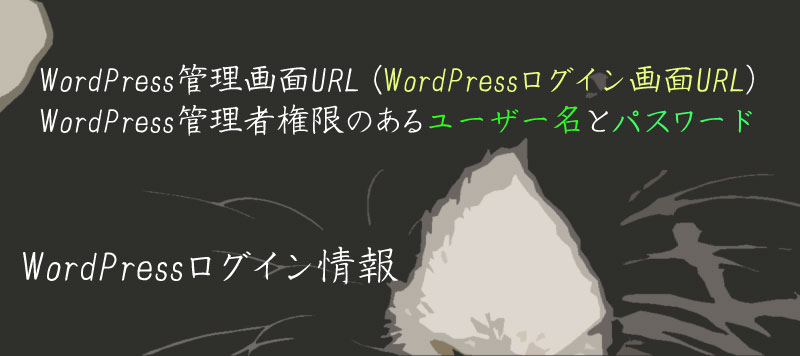 WordPressログイン情報 WordPress(ワードプレス)カスタマイズ依頼