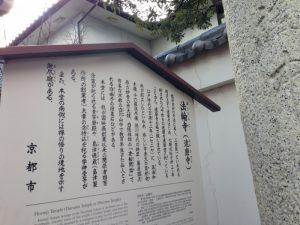 法輪寺の案内板(京都市より)
