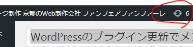 WordPress 更新案内