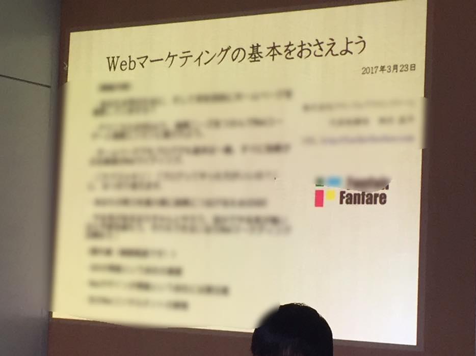 滋賀県草津市でWebマーケティングセミナー