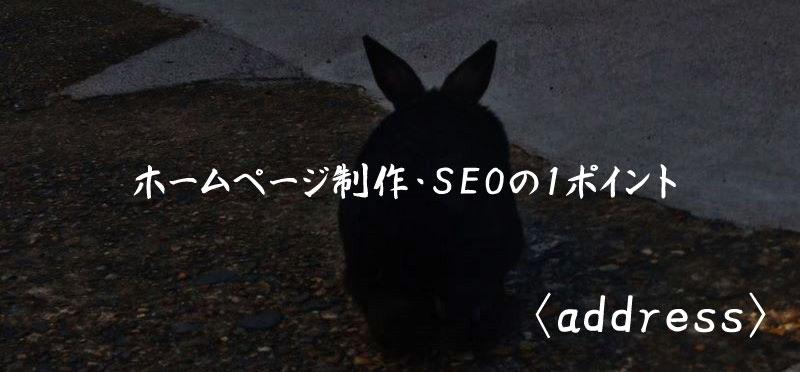address ホームページ制作 SEO