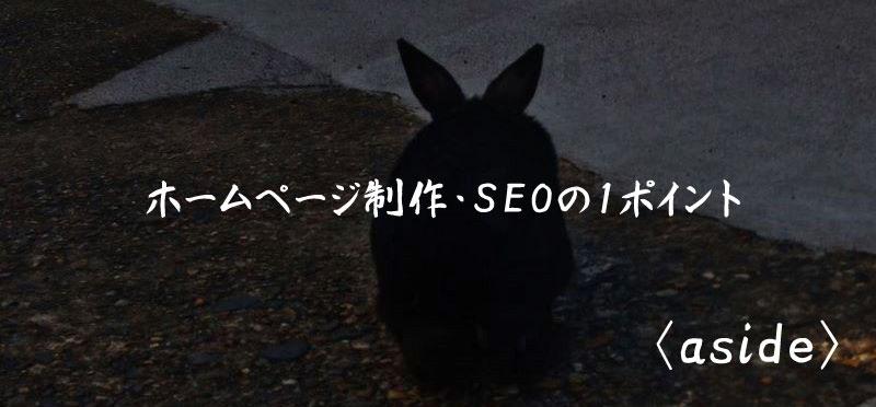 aside ホームページ制作 SEO
