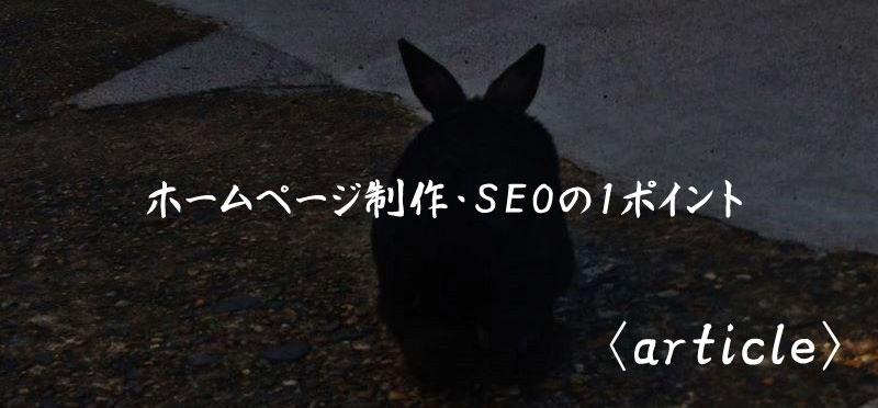 article ホームページ制作 SEO