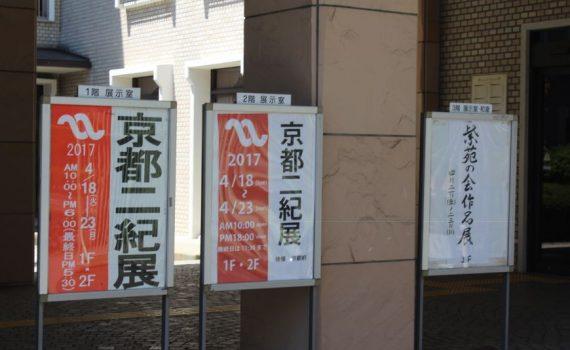 京都二紀展 京都府立文化芸術会館 京都市上京区
