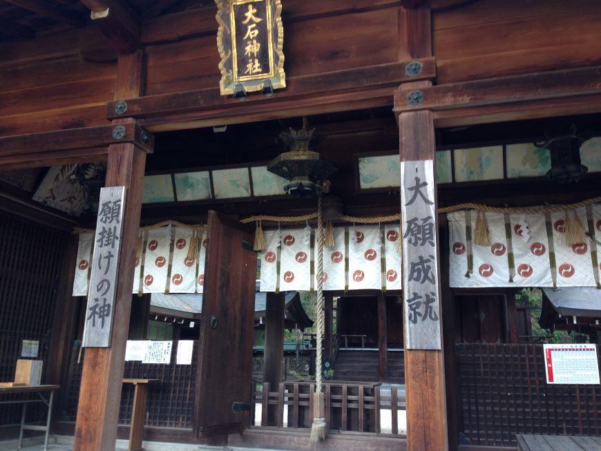 大石神社本殿 京都市山科区