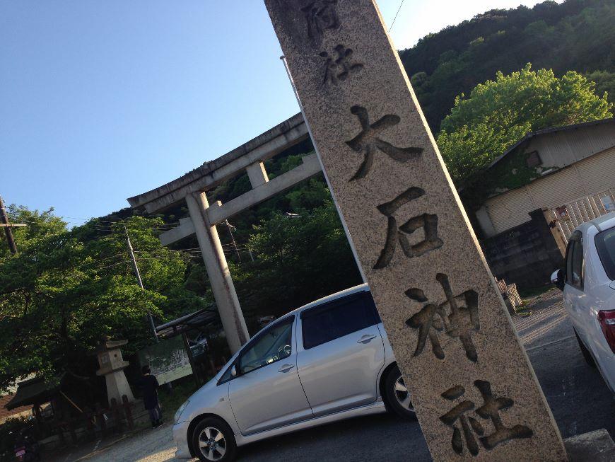 大石神社 鳥居 京都市山科区