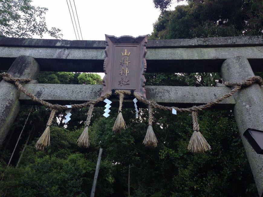 山科神社 鳥居 京都市山科区