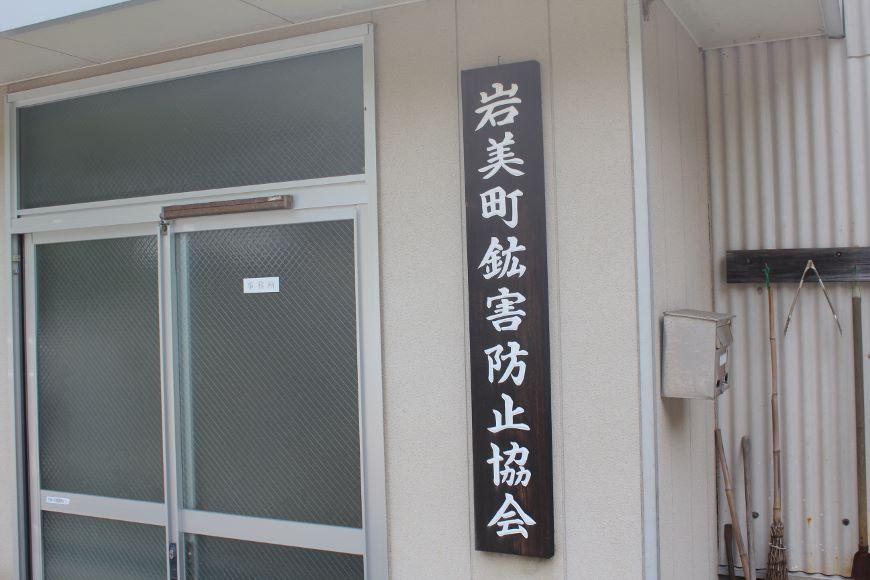 岩美町鉱害防止協会