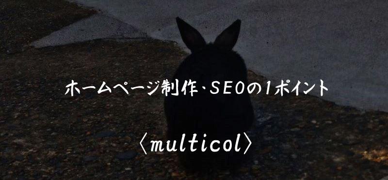 multicol ホームページ制作 SEO