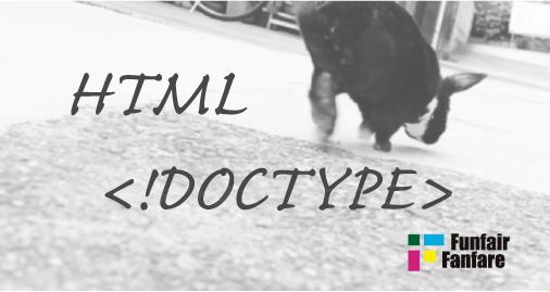 ホームページ制作 htmlタグ DOCTYPE ドキュメントタイプ宣言