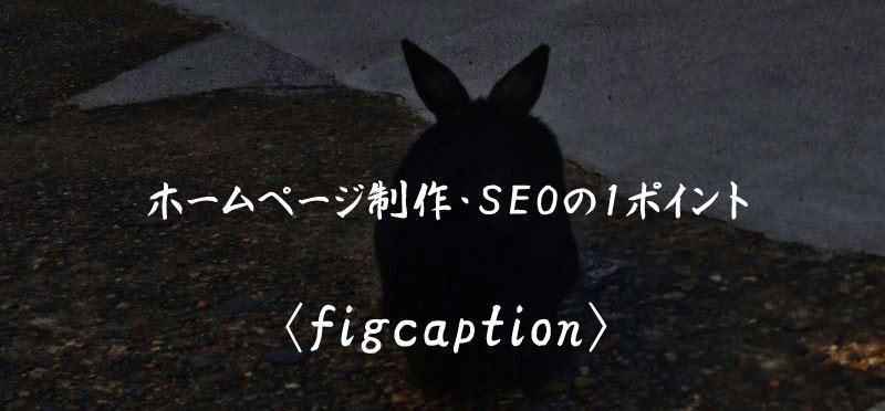 figcaption ホームページ制作 SEO