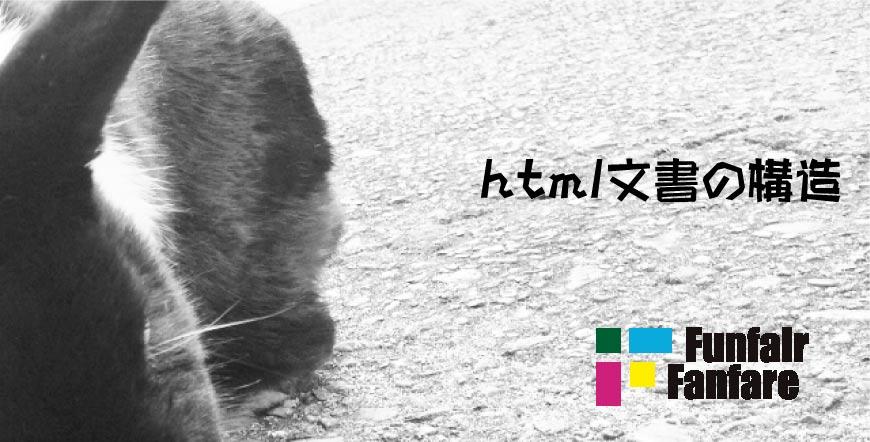 ホームページ制作 html文書の構造