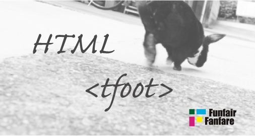 ホームページ制作 htmlタグ tfoot テーブルフッター
