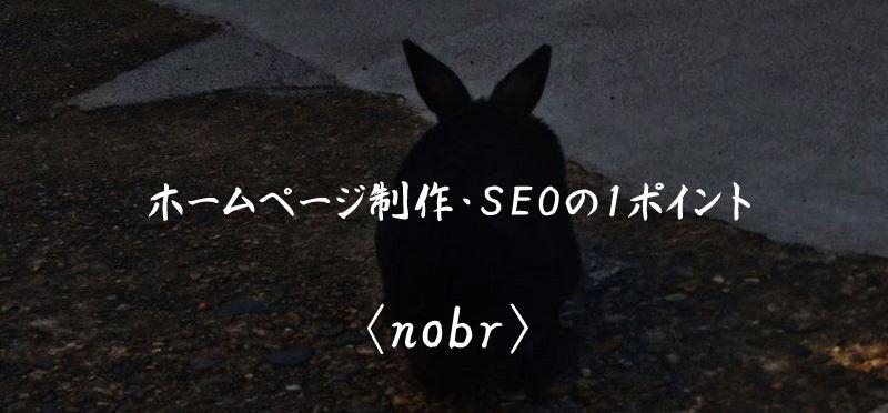 nobr ホームページ制作 SEO
