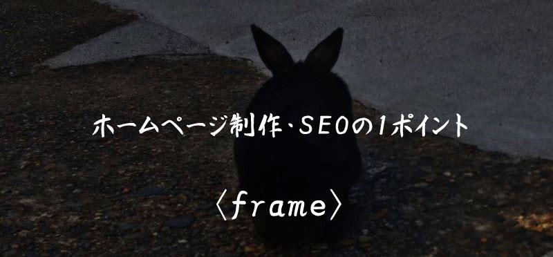 frame ホームページ制作 SEO