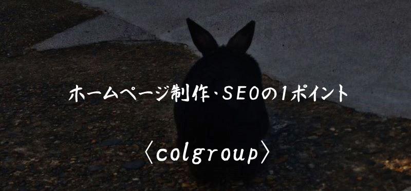 colgroup ホームページ制作 SEO