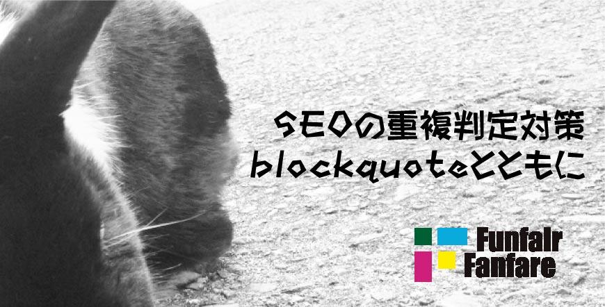 SEOの重複判定対策 blockquoteとともに引用元を示す