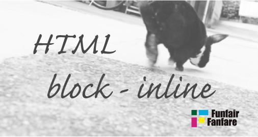 ブロック要素とインライン要素