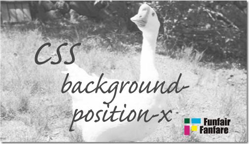 ホームページ制作 css background-position-x