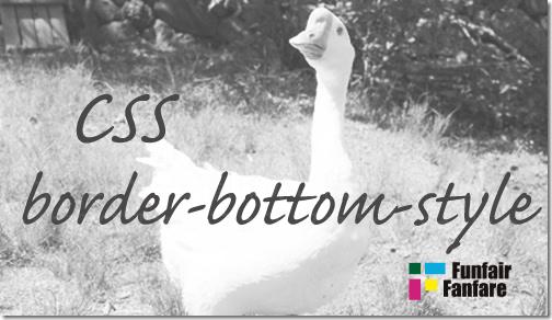 ホームページ制作 css border-bottom-style