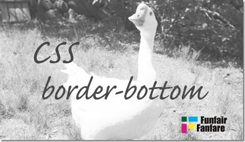 ホームページ制作 css border-bottom