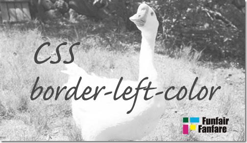 ホームページ制作 css border-left-color