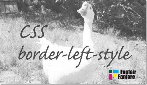 ホームページ制作 css border-left-style