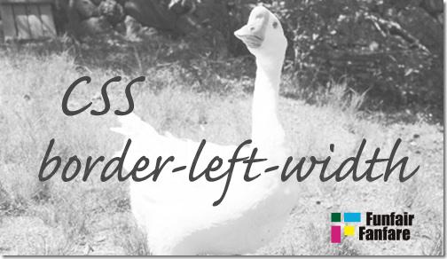 ホームページ制作 css border-left-width