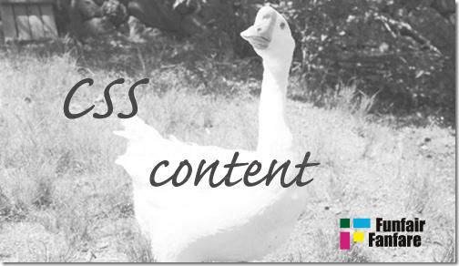 ホームページ制作 css content
