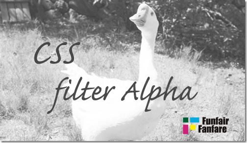 ホームページ制作 css filter Alpha