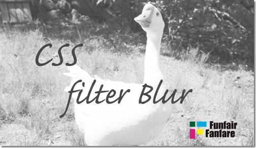 ホームページ制作 css filter Blur