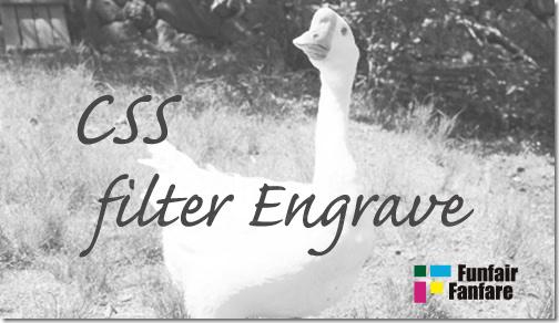 ホームページ制作 css filter Engrave