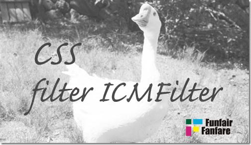 ホームページ制作 css filter ICMFilter