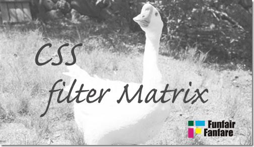 ホームページ制作 css filter Matrix