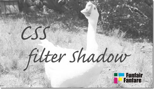 ホームページ制作 css filter Shadow